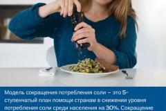 Salt Awareness Week - Russian materials