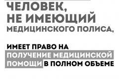 минздрав А4_2020