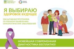 Презентация масштабной программы по раннему выявлению онкологических заболеваний_Страница_1