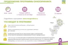 Презентация масштабной программы по раннему выявлению онкологических заболеваний_Страница_4