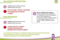 Презентация масштабной программы по раннему выявлению онкологических заболеваний_Страница_5