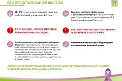 Презентация масштабной программы по раннему выявлению онкологических заболеваний_Страница_6