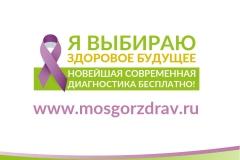 Презентация масштабной программы по раннему выявлению онкологических заболеваний_Страница_7