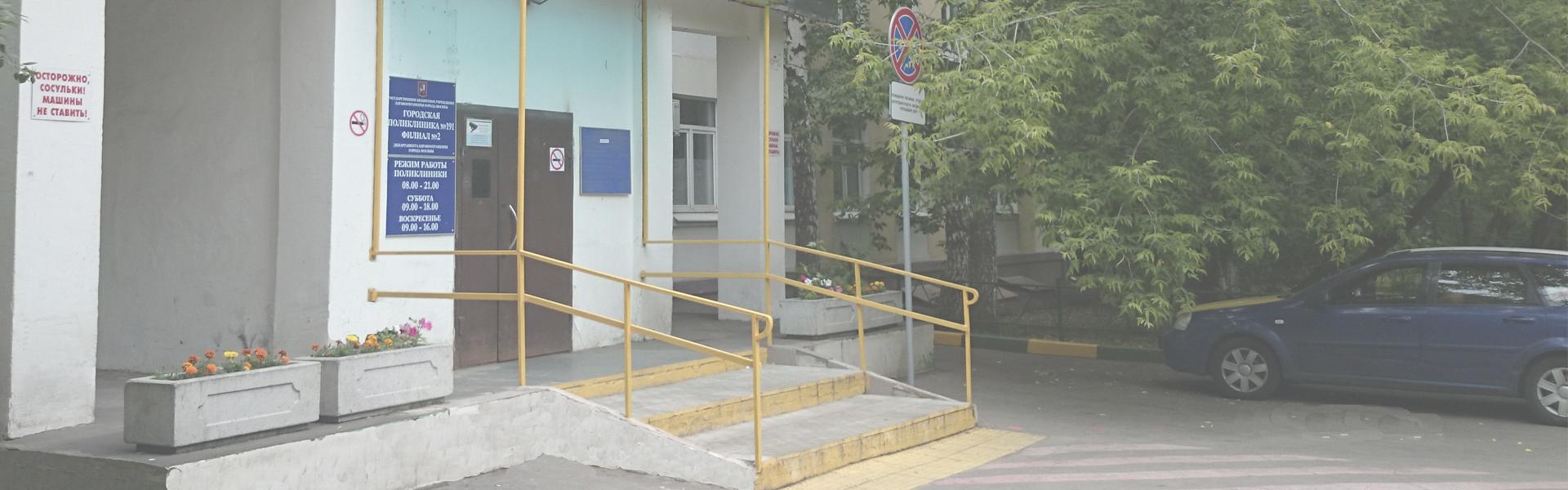 Наро фоминск платные клиники