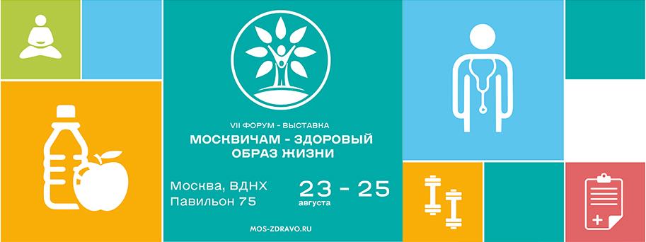 москвичам здоровый образ жизни 2017 форум выставка
