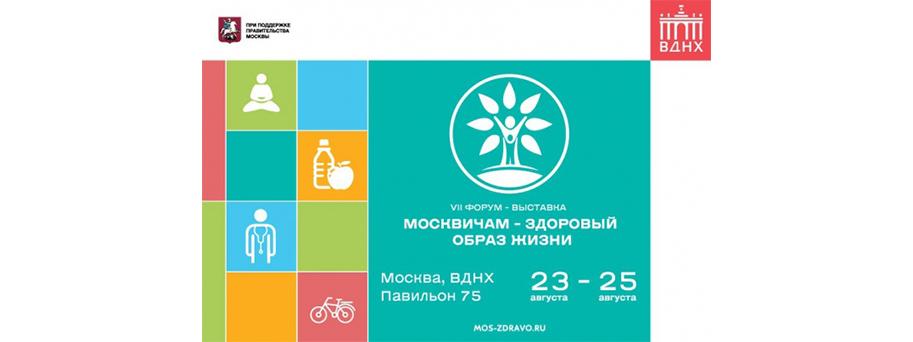 Москва   VIII Московский Форум «Москвичам – здоровый образ жизни ... 8d2e16f6b2b