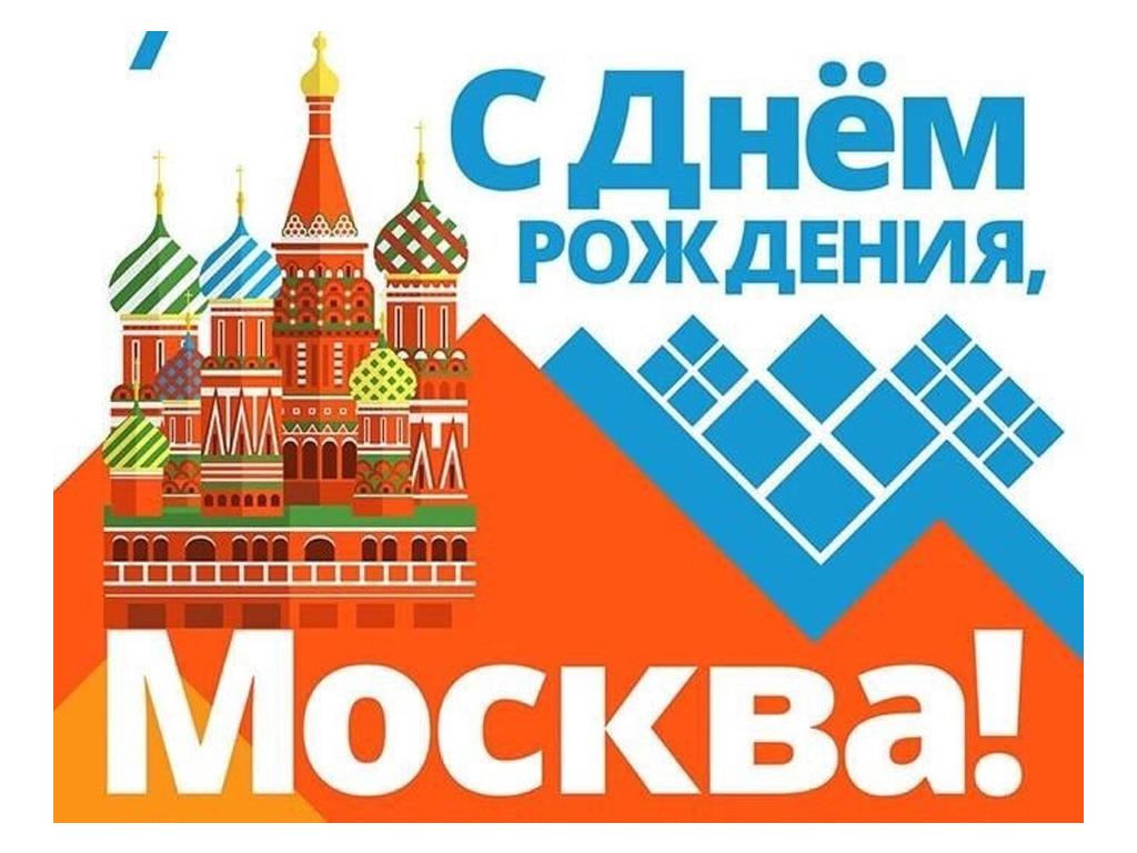 Москва день города открытки